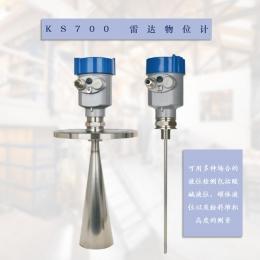 KS700雷达液位计