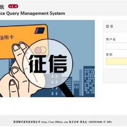 信用信息服务查询管理系统V2.0