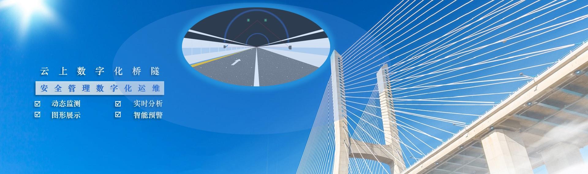 数字桥隧系统